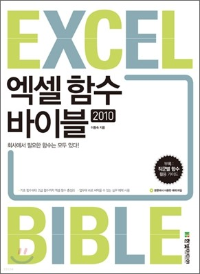 [중고] 엑셀 2010 함수 바이블