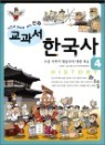 사건과 연표로 보는 만화 교과서 한국사 4