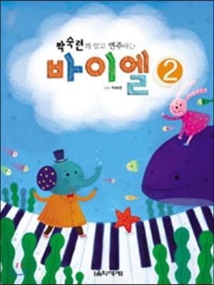 박숙련의 알고 연주하는 바이엘 2