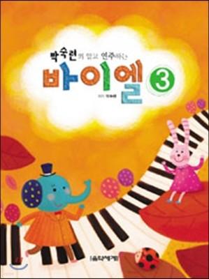 박숙련의 알고 연주하는 바이엘 3