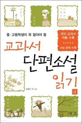 교과서 단편소설 읽기 (상)