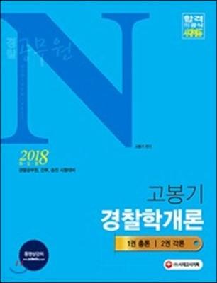 2018 경찰공무원 N 고봉기 경찰학개론