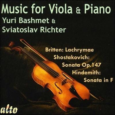 Yuri Bashmet / Sviatoslav Richter 유리 바쉬메트 & 스비아토슬라브 리히터 - 브리튼 / 쇼스타코비치 / 힌데미트: 비올라와 피아노를 위한 음악 (Britten / Shostakovich / Hindemith: Music for Viola & Piano)