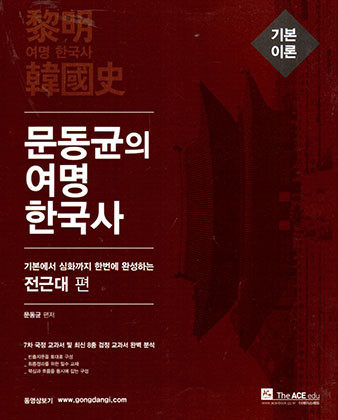 2016 문동균의 여명한국사 - 전근대편 기본이론(낱권판매)