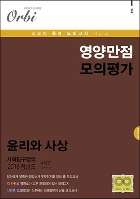 2018 영양만점 모의고사 사회탐구영역 윤리와 사상 4회분