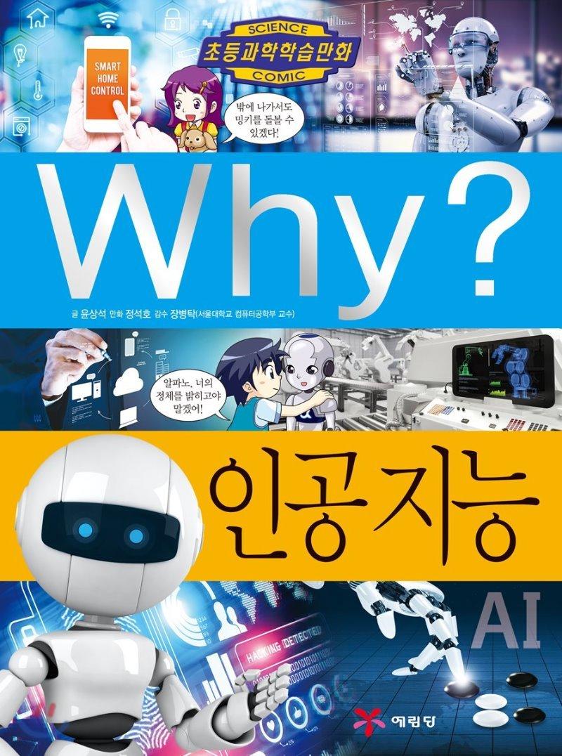 Why? 와이 인공지능