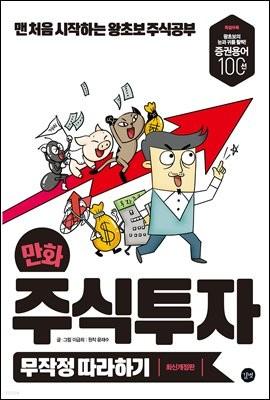 만화 주식투자 무작정 따라하기 (2017 개정판)
