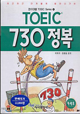 TOEIC 730정복