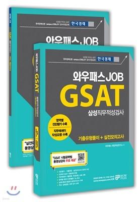 와우패스JOB GSAT 삼성직무적성검사 세트
