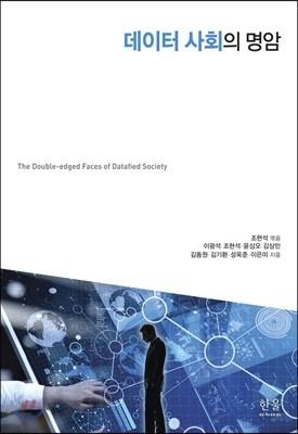 데이터 사회의 명암