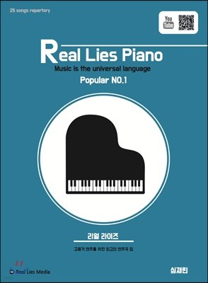 리얼라이즈 피아노 1 Popular no.1