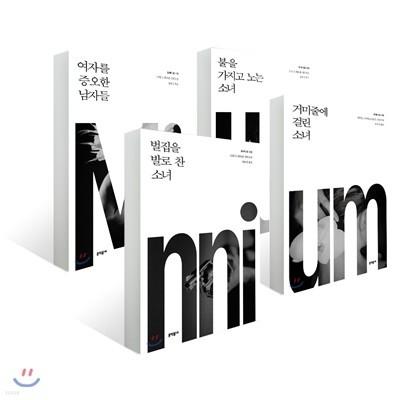 밀레니엄 시리즈 1~4권 세트