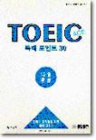 TOEIC ACE 독해 포인트 30 : 15일 완성