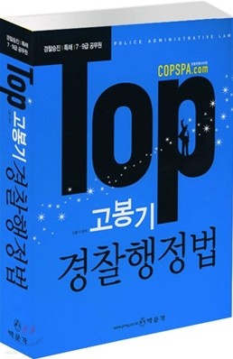TOP 탑 고봉기 경찰행정법