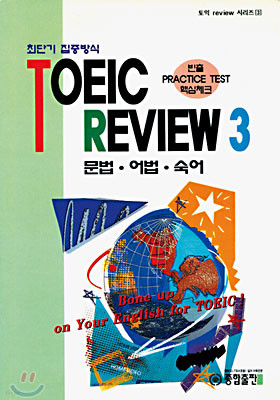 TOEIC REVIEW 3
