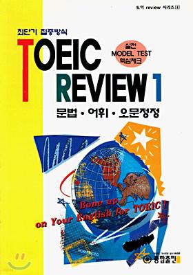 TOEIC REVIEW 1 : 문법.어휘.오문정정
