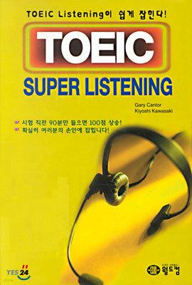 TOEIC Super Listening