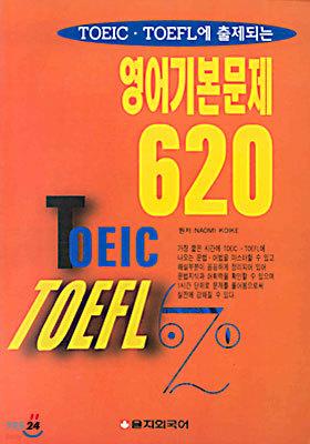 영어 기본문제 620