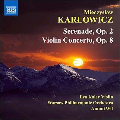 Antoni Wit / Ilya Kaler 카르워비치: 바이올린 협주곡, 세레나데 (Mieczyslaw Karlowicz: Serenade & Violin Concerto)