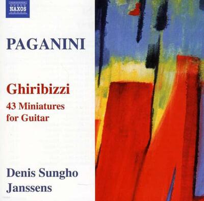 파가니니 : 기타를 위한 43개의 기리비치 전곡 - 드니 성호 얀센스