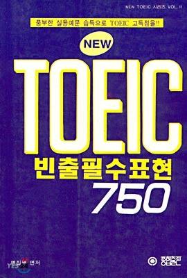 New TOEIC 빈출필수표현 750