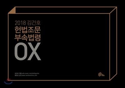 2018 김건호 헌법조문 부속법령 OX