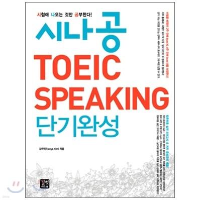 [도서+강좌] 시나공 TOEIC SPEAKING 단기완성