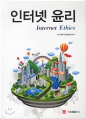 인터넷 윤리