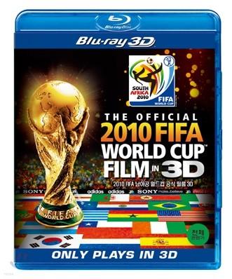 2010 FIFA 남아공 월드컵 공식 필름 3D : 블루레이
