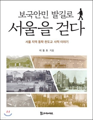 보국안민 발길로 서울을 걷다