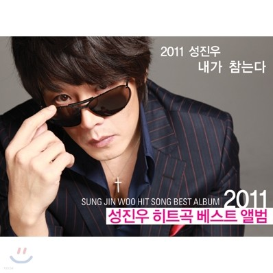 성진우 - 2011 히트곡 베스트 앨범