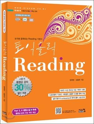 토익홀릭 Reading