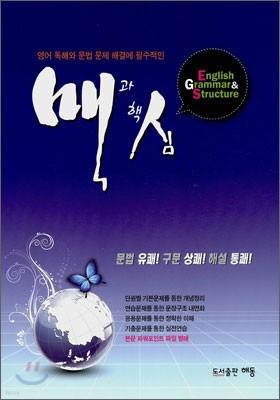 맥과 핵심 English Grammar & Structure