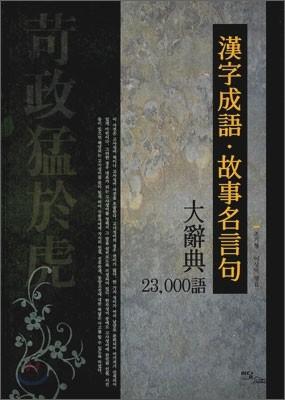 한자성어·고사명언구 대사전 23,000어