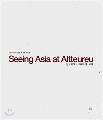 알뜨르에서 아시아를 보다 Seeing Asia at Altteureu
