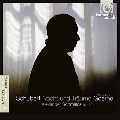 Matthias Goerne 슈베르트: 가곡 5집 - 밤과 꿈 (Schubert: Nacht und Traume) 마티아스 괴르네