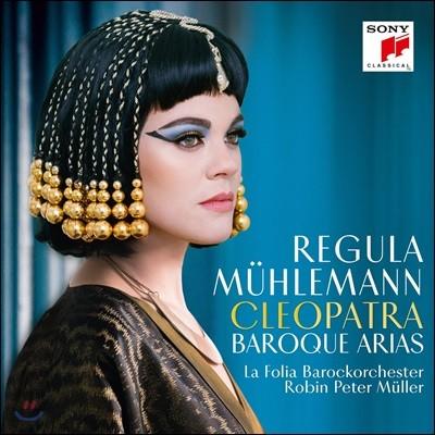 Regula Muhlemann 클레오파트라: 바로크 아리아집 - 레굴라 뮐레만, 라 폴리아 바로크 오케스트라 (Cleopatra - Baroque Arias)