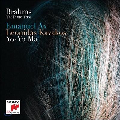 Emanuel Ax / Yo-Yo Ma 브람스: 피아노 트리오 1-3번 전곡집 - 요요 마, 엠마누엘 엑스, 레오니다스 카바코스 (Brahms: The Piano Trios Op.8, 87 & 101)