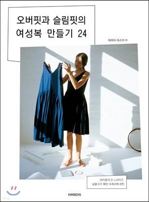 오버핏과 슬림핏의 여성복 만들기 24