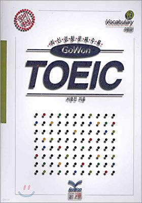 고원 TOEIC Series 3