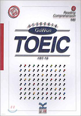 고원 TOEIC Series 4