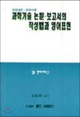 (실용 영어시리즈 3) 과학기술 논문 보고서의 작성법과 영어표현 : 한영대조.표현사례