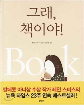 그래, 책이야!