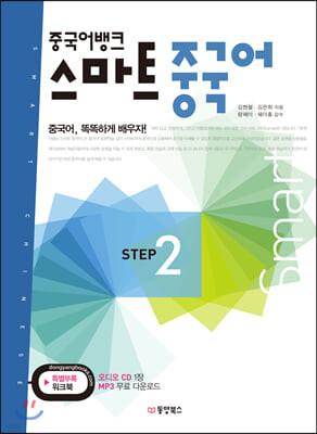 중국어뱅크 스마트 중국어 STEP 2