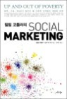 필립 코틀러의 소셜 마케팅 SOCIAL MARKETING