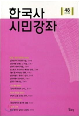 한국사 시민강좌 (제48집)