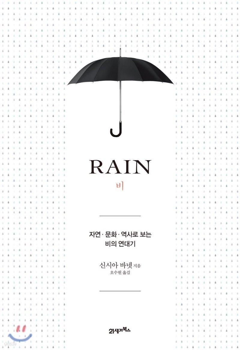 [대여] 비 (RAIN)