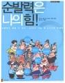 순발력은 나의 힘 - 다른 미래 시리즈 7 (자기계발/상품설명참조/2)