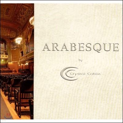 크리스탈 케이블 레이블 테스트 & 샘플러 앨범 (Arabesque By Crystal Cable Sampler CD)