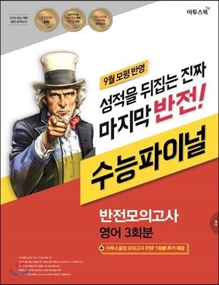 2018 반전모의고사 수능파이널 영어 3회분